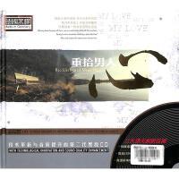重拾男人心(黑胶CD)( 货号:788542182)