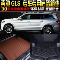 16-17款奔驰GLS专车专用尾箱后备箱垫子 改装脚垫配件