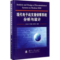 现代电子战支援侦察系统分析与设计 国防工业出版社