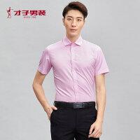 才子男装(TRIES) 短袖衬衫 男士夏季新款青年商务休闲几何条纹提花衬衣
