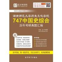 湖南师范大学历史文化学院747中国史综合历年考研真题汇编