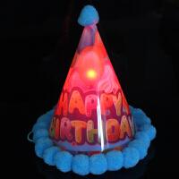 儿童生日 party 宝宝周岁 毛毛球帽子 派对帽 生日帽 发光帽 闪光