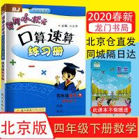 黄冈小状元口算速算练习册四年级下册数学北京版