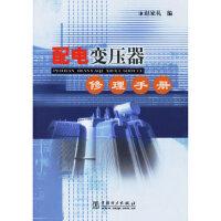 配电变压器修理手册,赵家礼,中国电力出版社9787508318875