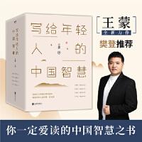 【正版现货】樊登推荐 写给年轻人的中国智慧(精装) 王蒙 9787559623089 北京联合出版有限公司