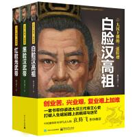 大汉王朝的三张脸谱(套装共3册)