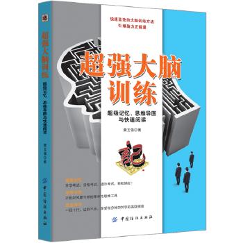 超强大脑训练:超级记忆、思维导图与快速阅读(pdf+txt+epub+azw3+mobi电子书在线阅读下载)