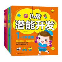 儿童潜能开发(全6册)