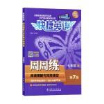 快捷英语 阅读理解与完形填空 周周练 第7版 七年级上