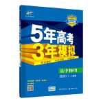 曲一线 高中物理 选修3-3 人教版 2020版高中同步 5年高考3年模拟 五三