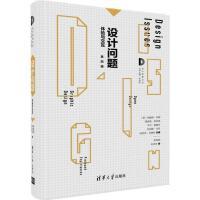 设计问题:体验与交互 (美)布鲁斯・布朗 等 主编;孙志祥,向阳 译