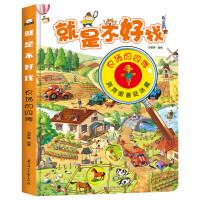 偷偷看里面-农场的四季就是不好找不到早教书籍0-3岁洞洞书视觉大发现小手抠洞洞猜猜里面是什么揭秘系列在阅读游戏中学习知