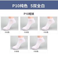 网眼运动纯棉袜子男短袜薄款男袜纯色短款矮腰吸汗透气 均码