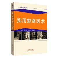 实用整脊医术(修订版) 修订版 杨大力 中国中医药出版社 9787513224604