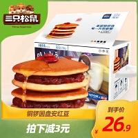 【三只松鼠_铜锣烧蛋糕720g】早餐小面包茶点心网红批发