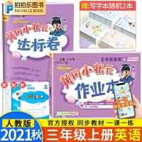 黄冈小状元三年级上英语 2020秋人教版黄冈达标卷作业本