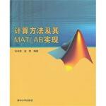 【旧书二手书8成新】计算方法及其MATLAB实现 石辛民 翁智 清华大学出版社 978730232
