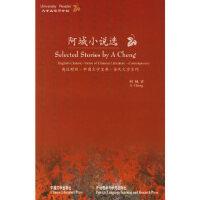 【新书店正版】阿城小说选(英汉对照) 阿城 外语教学与研究出版社