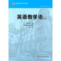 英语教学论(第2版)(中文版)