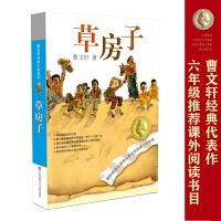 草房子:六年级推荐课外阅读书/曹文轩纯美小说系列