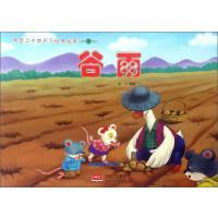 谷雨-中国二十四节气绘本故事