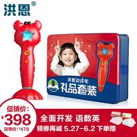 【满299减130】洪恩儿童玩具点读笔518 婴幼儿童英语早教教材礼品套装B款8G版 0-3-4-6岁识字英语数学