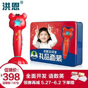 洪恩儿童玩具点读笔518 婴幼儿童英语早教教材礼品套装B款8G版 0-3-4-6岁识字英语数学