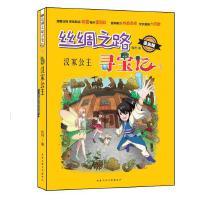 丝绸之路寻宝记-汉家公主(漫画版)