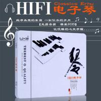 正版电子琴轻音乐经典民歌红歌纯音乐无损音质汽车载CD碟片光盘