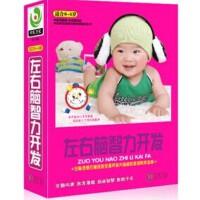 儿童光盘CD左右脑智力开发10DVD