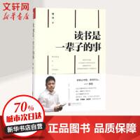 读书是一辈子的事 北京联合出版公司