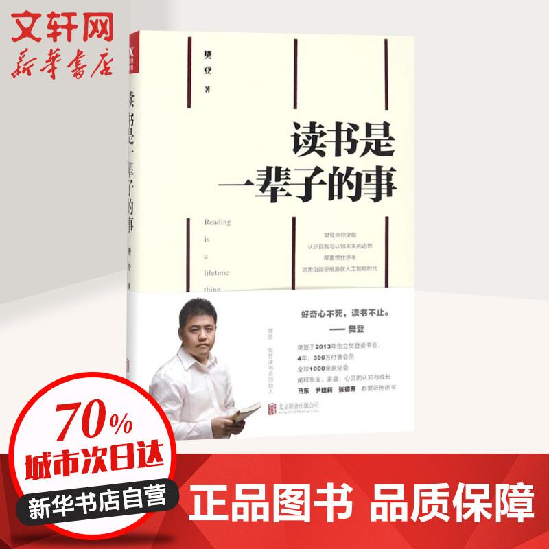 读书是一辈子的事 北京联合出版公司 【文轩正版图书】