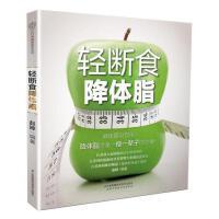 《轻断食降体脂》(饮食排毒塑形)减脂食谱瘦身减脂书健康饮轻断食食谱书瘦身饮食减肥食谱餐减肥吃的食物减肥食谱书