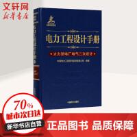 电力工程设计手册火力发电厂电气二次设计 中国电力出版社