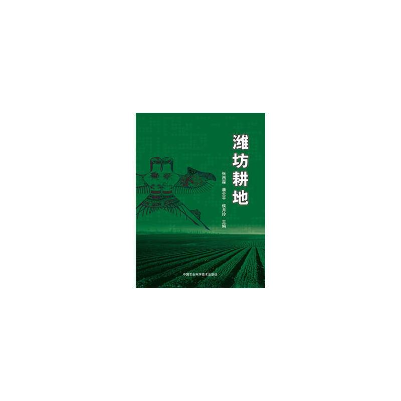 潍坊耕地 张西森 潘云平 侯月玲 中国农业科学技术出版社 正版书籍!好评联系客服有优惠!谢谢!