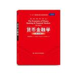 货币金融学(第九版) 米什金 ,郑艳文,荆国勇 中国人民大学出版社