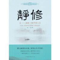 静修:拥有一颗平常心 牧原 中国华侨出版社
