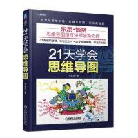 21天学会思维导图 尹丽芳 机械工业出版社