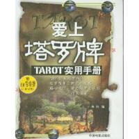 爱上塔罗牌:PTAROT实用手册(赠经典伟特牌78张) 林山 中国电影出版社