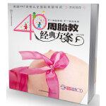 40周胎教经典方案(汉竹)(一天一读,给您和宝宝专业的胎育智慧)