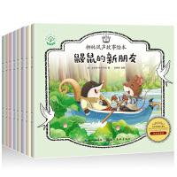 3-6岁百年经典暖心童话 柳林风声故事绘本 扫码有声读物(共8册)