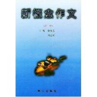 【旧书二手书9成新】秦文君文集:小鬼鲁智胜 馆藏 。、