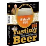 【预订】啤酒品饮圣经:揭开每瓶啤酒的秘密