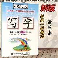 新版 司马彦字帖英语写字外研版一年级起点英语三年级下册 中国规范字