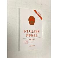 正版现货!2018新修订 中华人民共和国刑事诉讼法单行本(含草案说明)法制出版社