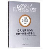 蒙太奇旋涡中的解离-联聚-整体性 张晖 中国社会科学出版社