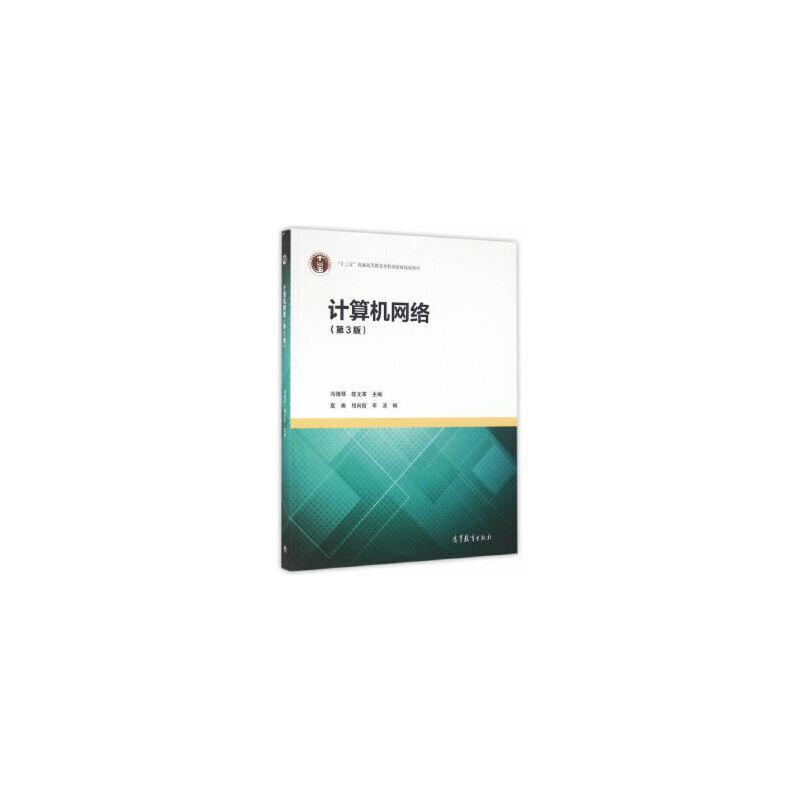 【二手8新正版】计算机网络(第3版) 冯博琴 陈文革 9787040462692 高等教育出版社 正版八新,质量保证,需要更多联系客服