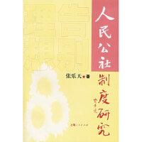 【新书店正版】告别理想(人民公社制度研究),张乐天,上海人民出版社9787208059498