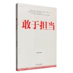 敢于担当,张朝霞,红旗出版社9787505134188