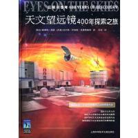 天文望远镜400年探索之旅【正版书籍,达额立减】